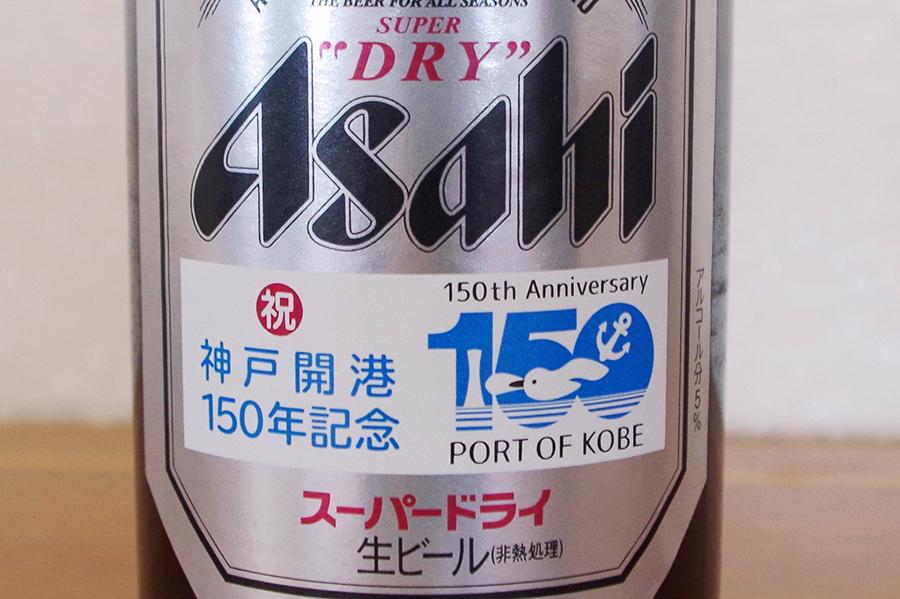 アサヒビールスーパードライ「神戸開港150記念」ラベル
