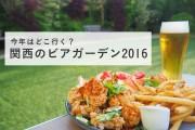 関西のビアガーデン2016