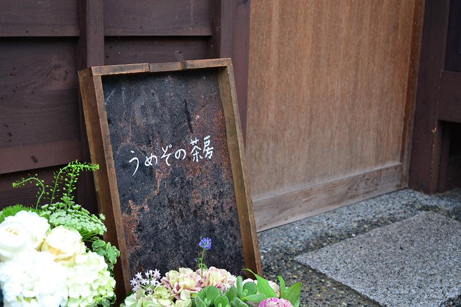 和菓子ユニット「日菓」(2016年に解散)がお店をオープンしていた場所に