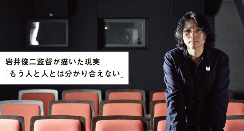 岩井俊二「人と人とは分かり合えない」