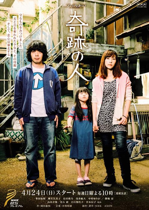 峯田和伸主演のドラマ奇跡の人』(NHK BSプレミアム)