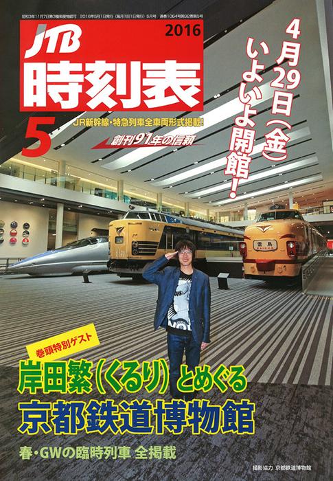 『JTB時刻表5月号』の表紙を飾ったくるり・岸田繁