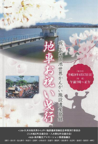 だんじり祭は一般的に神社の祭礼であるが、この八木地区では神社ではなくお寺への参詣が行われる