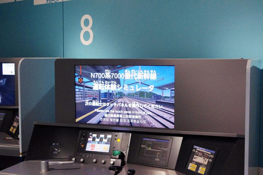 速度が速い分、停車までの減速タイミングがより難しく感じるN700系新幹線のシミュレータ