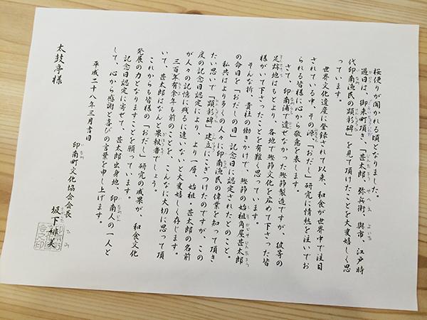 和歌山県日高郡印南町文化協会会長の坂下緋美さんからも「おだしの日」認定のお祝いメッセージが届いた