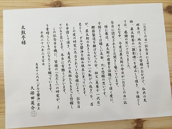 角屋十三代目「ダルマ醤油」店主・久保田英介さんから贈られたお祝いのメッセージ