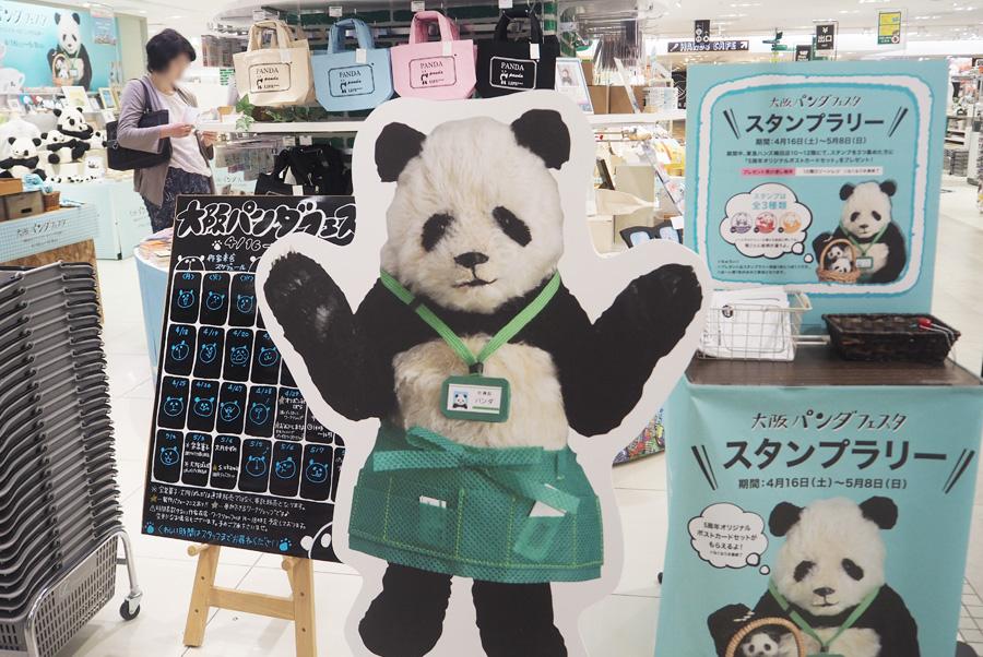 東急ハンズ梅田店と「PANDA panda LIFE」のコラボポストカードセットがもらえるスタンプラリーも開催中(なくなり次第終了)