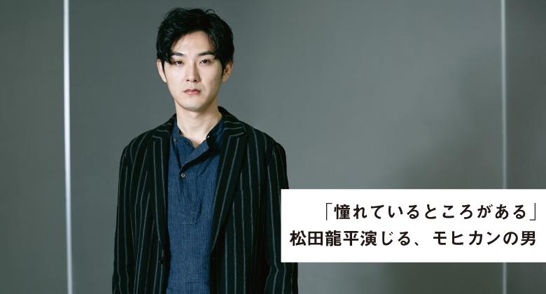 モヒカン男を演じた松田龍平「憧れある」