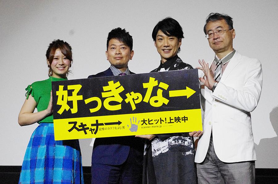 舞台挨拶には福本愛菜、宮迫博之、野村萬斎、金子修介監督らも登場(左より)