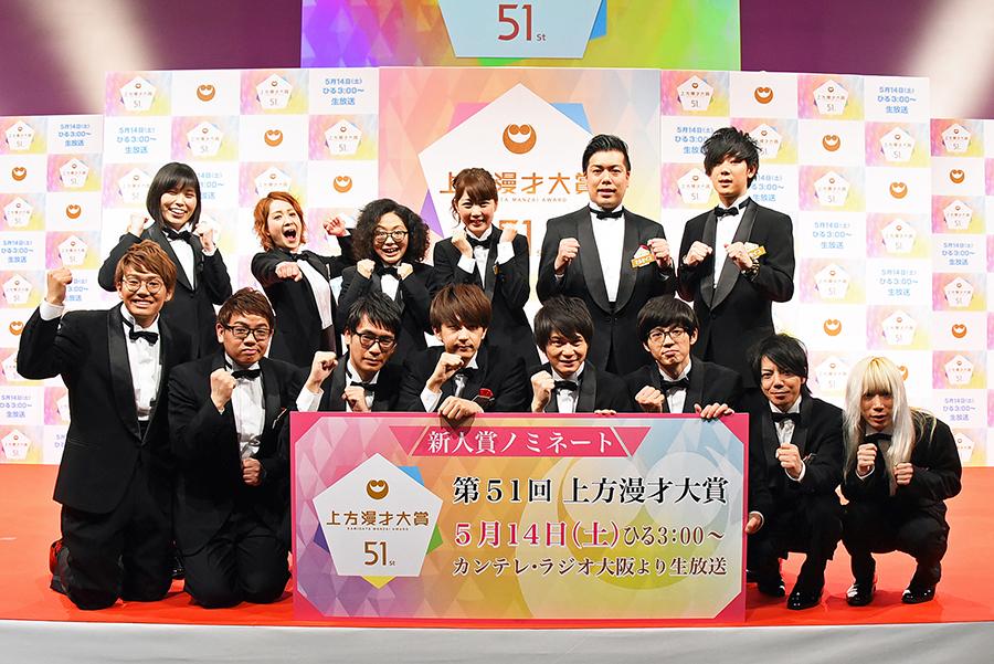 『第51回 上方漫才大賞』新人賞にノミネートされた7組