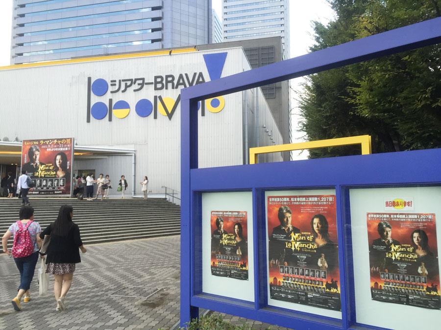 閉館が決まってからも多くの舞台が上演された「シアターBRAVA!」