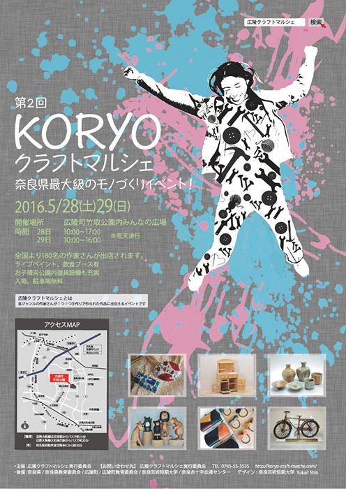 『第2回 KORYOクラフトマルシェ』ポスタービジュアル