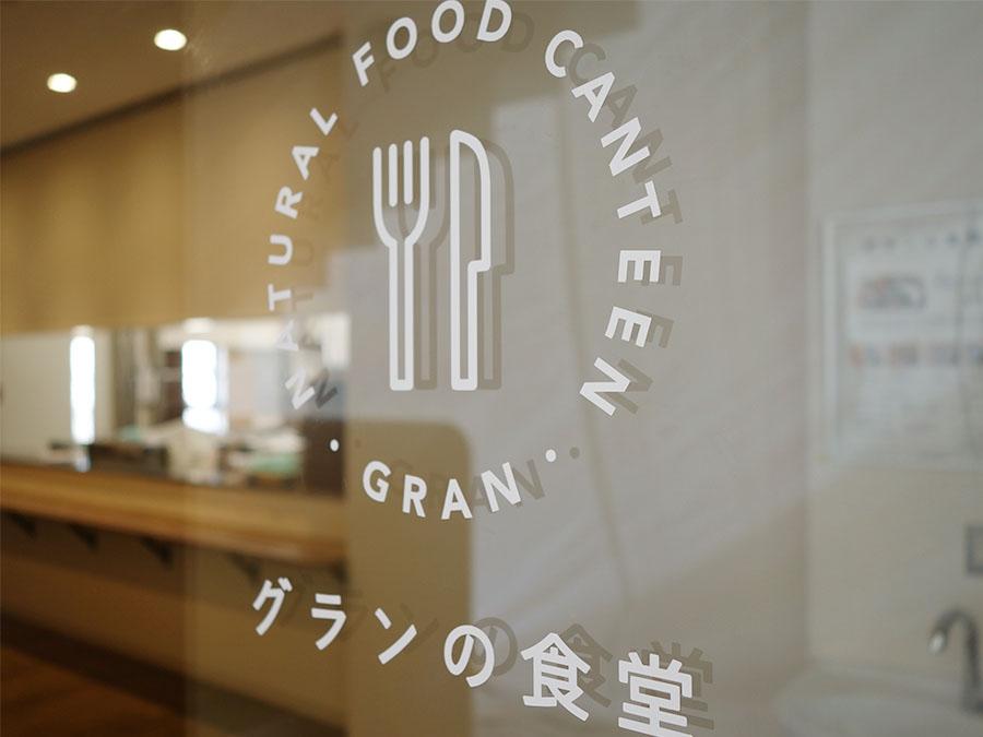 グランのお店としては3件目。岸和田にある「UKA FARM TABLE(ウカ ファーム テーブル)」も姉妹店