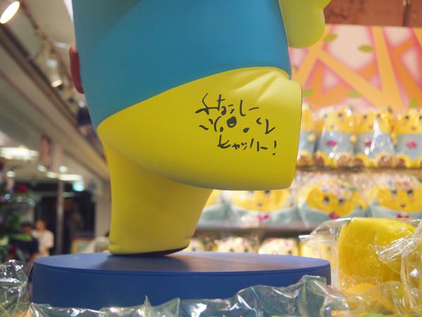 店内にはふなっしーのサインやメッセージが!