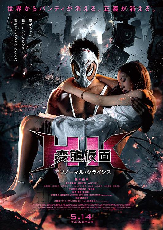 映画『HK/変態仮面 アブノーマル・クライシス』のポスター © あんど慶周/集英社・2016「HK2」製作委員会