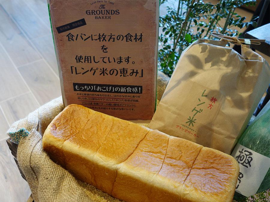 The Grounds Bakerのおすすめ食パン、「枚方レンゲ米と地酒 フランス産発行バター香る食パン」