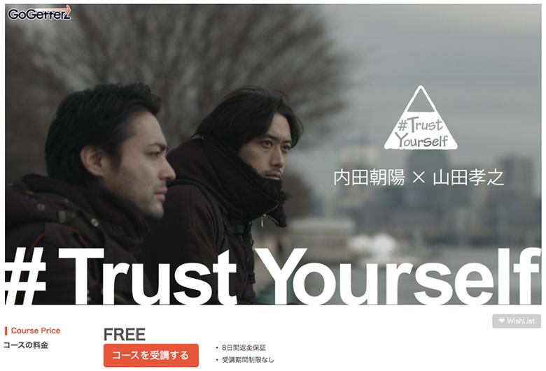 「GoGetterz」の『# Trust Yourself』(公式サイトスクリーンショットより)