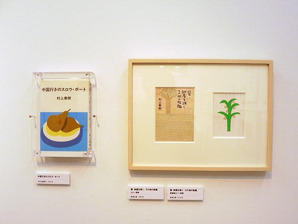 「イラストレーター 安西水丸展」より、村上春樹との仕事をまとめたコーナー Illustration by Anzai Mizumaru ©Kishida Masumi