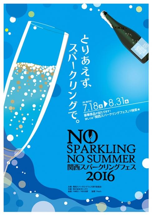『関西スパークリングフェス 2016』ポスター
