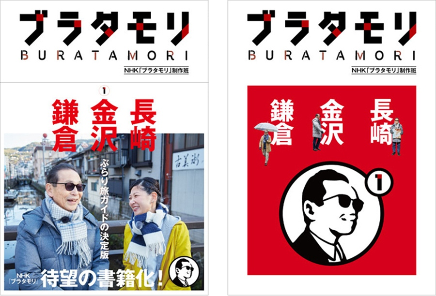 『ブラタモリ』第1巻カバー(右)、左はカバー+帯(予定)