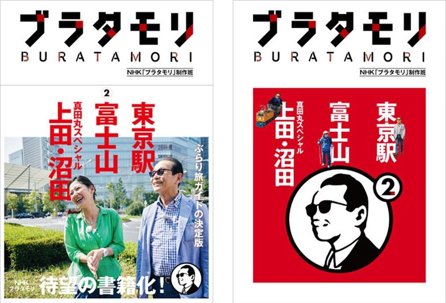 『ブラタモリ』第2巻カバー(右)、左はカバー+帯(予定)