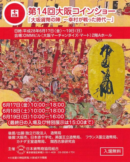 『第14回大阪コインショー』ポスタービジュアル