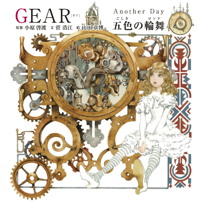 『GEAR [ギア] Another Day 五色の輪舞』