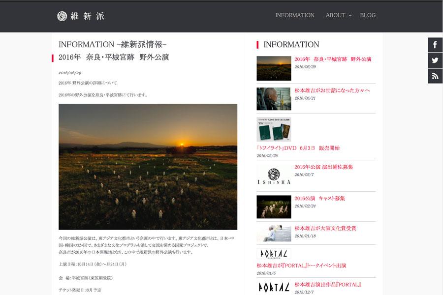 今秋の上演が、公式サイトで発表された