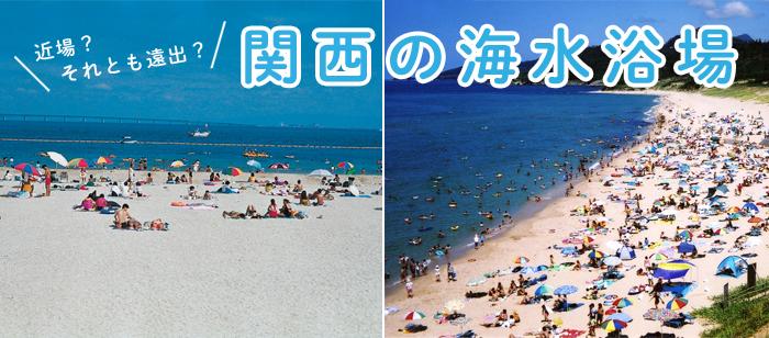 近場?それとも遠出? 関西の海水浴場