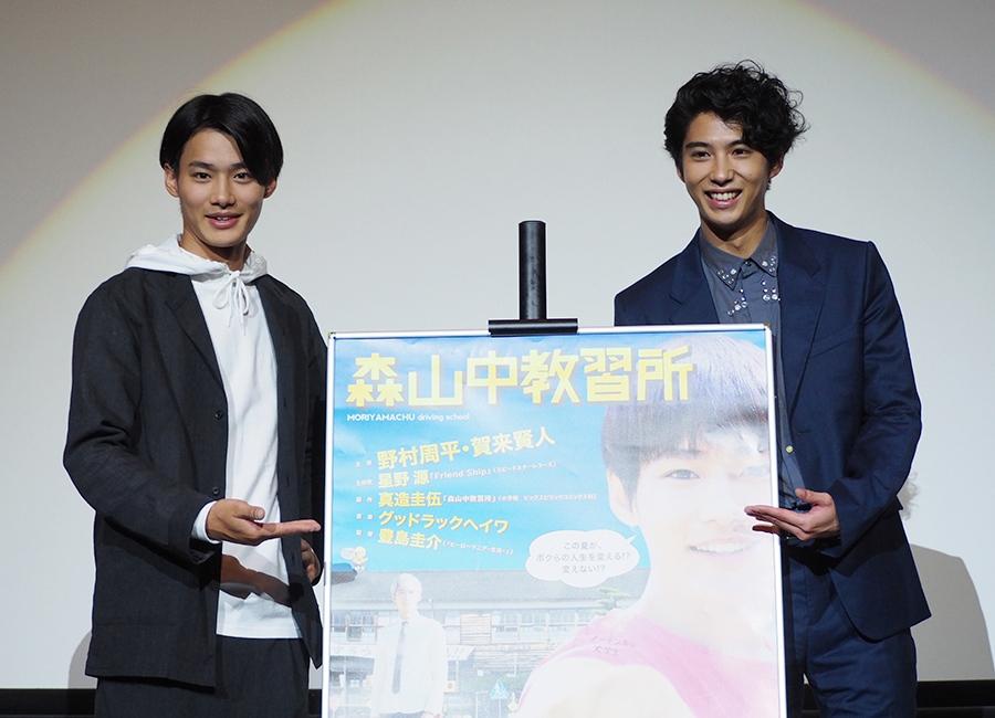 映画『森山中教習所』でW主演の野村周平(左)と賀来賢人