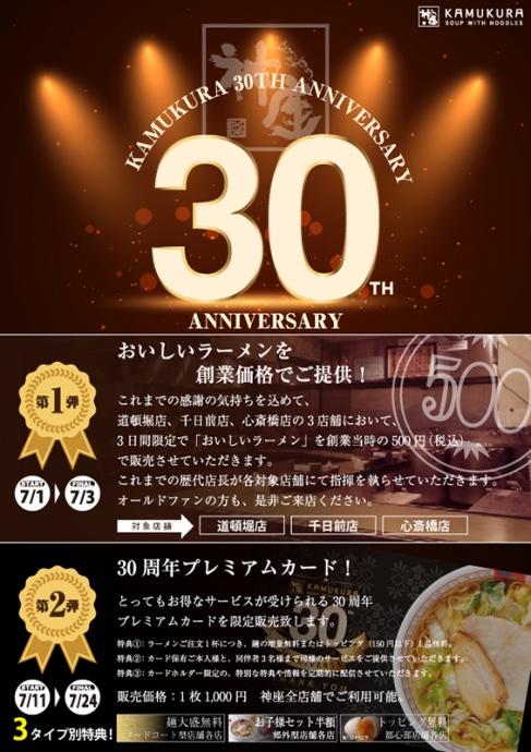 「神座」30周年キャぺーんの店頭ポスター