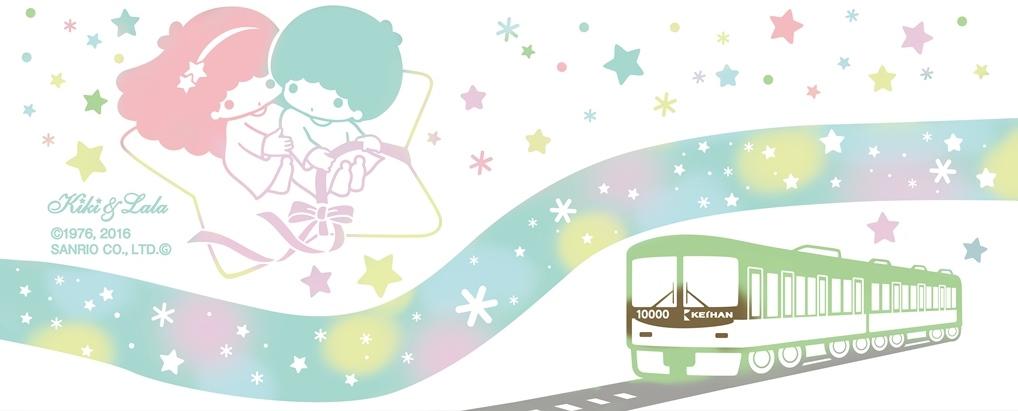 京阪電車×キキ&ララ 注染手ぬぐい1,500円