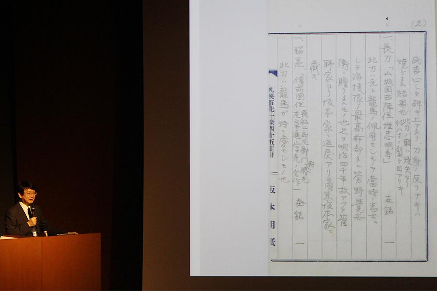 京都国立博物館学芸部上席研究員 宮川禎一さん。昭和4年に青山会館で開催された展覧会の出展リストは、3口の刀が龍馬のものであることを証明する貴重な資料