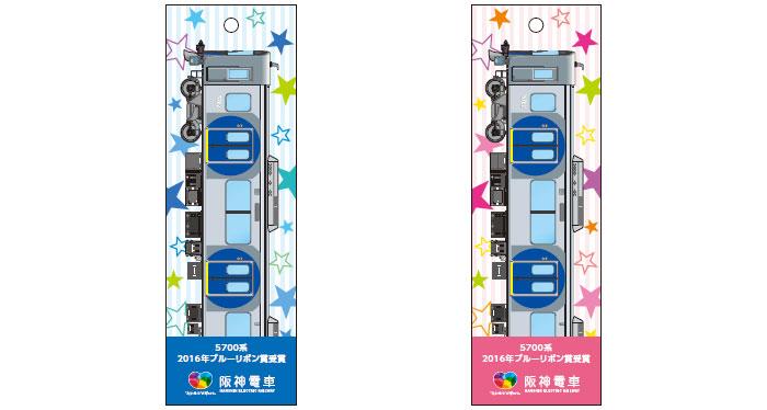 阪神電車オリジナル短冊