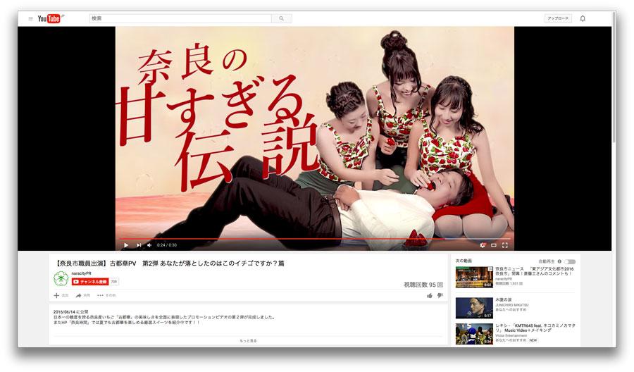 YouTube 奈良市公式チャンネルより