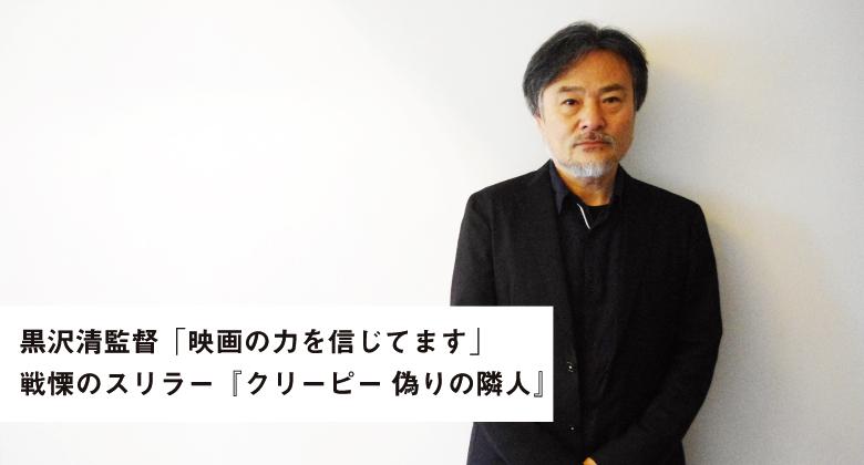 黒沢清監督「映画の力を信じてます」