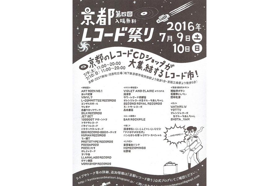7月9日(土)・10日(日)に行われる『京都レコード祭り』