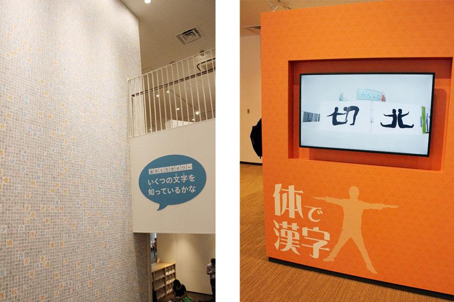 2Fまでの吹き抜けには文字がびっしり。水色は教育(学習)漢字、オレンジ色は常用漢字。2階には仲間と一緒に自分の体を使って漢字を表現するコーナーも