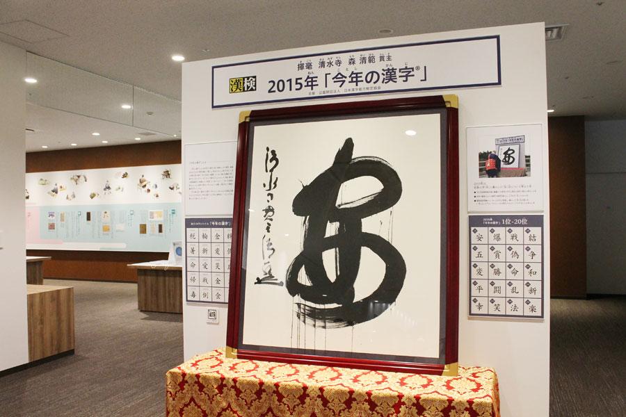 館内へ入ると、京都の「清水寺」で発表される『今年の漢字』の実物が展示されている