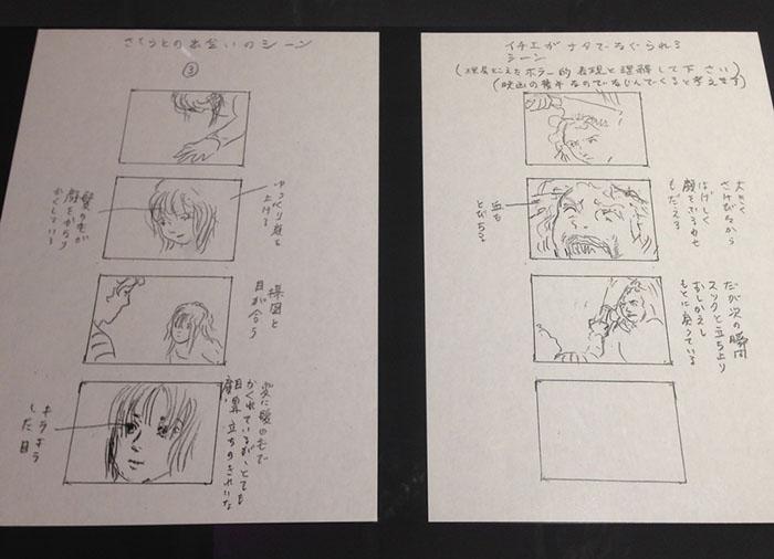 直筆の絵コンテ(「キラキラした目」の注釈が!)