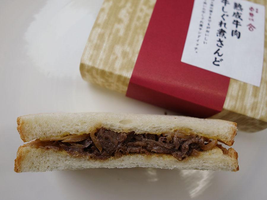 「熟成牛肉 牛しぐれ煮さんど」454円。和からしの隠し味が絶妙! パンは国産小麦で作る「パンフルート」のものを