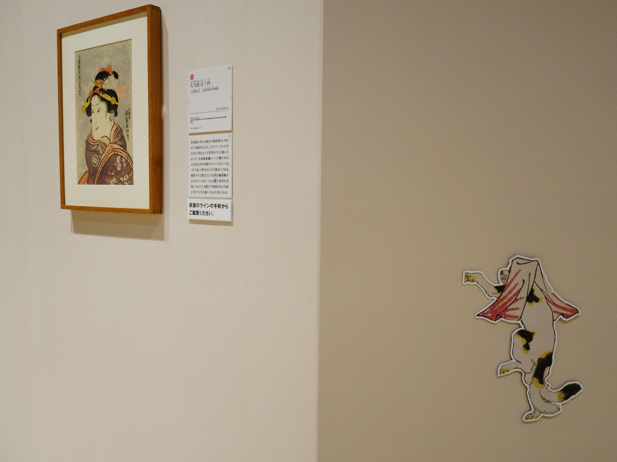 猫がそっとあちこちに。歌川国貞「大当狂言ノ内 八百屋お七」五代目岩井半四郎 文化11、12年(1814、15年)