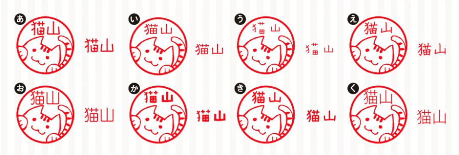 選べる8種類のフォントもかわいい