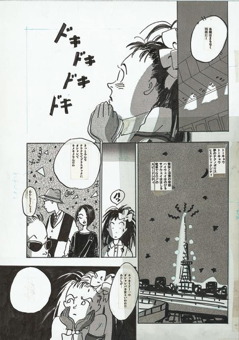 © 岡崎京子『東京ガールズブラボー』/宝島社