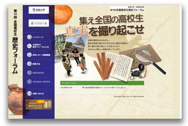 rekishi_forum