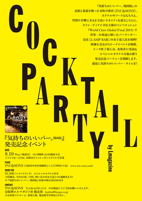 『COCKTAIL PARTY』のフライヤー画像