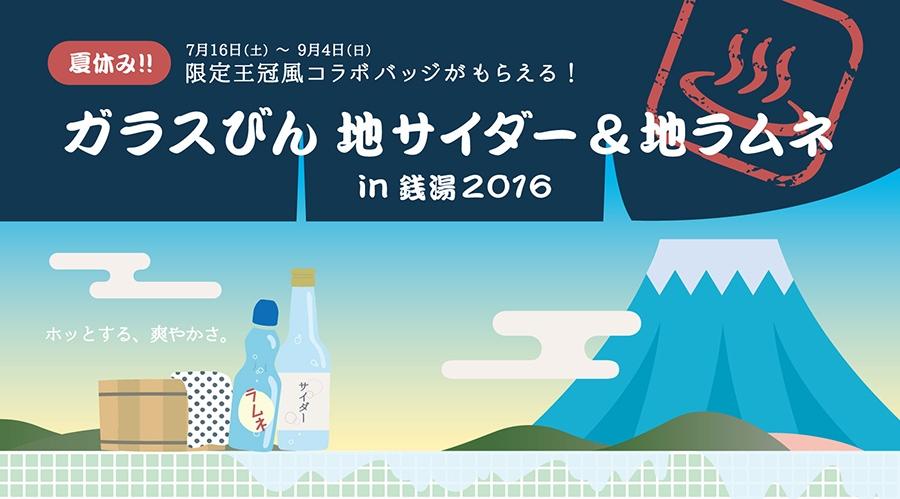 『夏休み!! ガラスびん×地サイダー&地ラムネ in 銭湯 2016』メインビジュアル