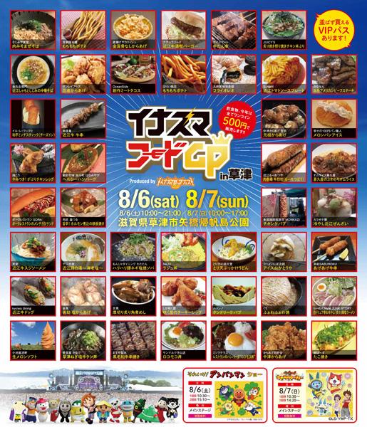 2回目の開催となる『イナズマフードGP in 草津』