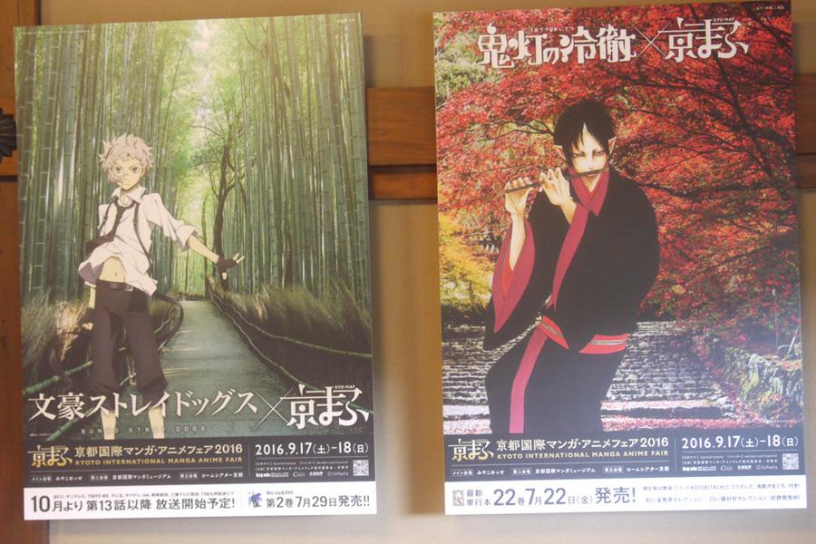 人気アニメのキャラクターと京都の風景がコラボしたポスターを展開中