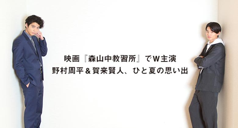 野村周平&賀来賢人、ひと夏の思い出
